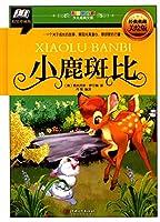 小鹿のバンビ 少児経典文庫 ピンイン付中国語絵本
