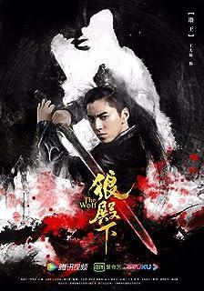 中国ドラマ『狼殿下』DVD-BOX The Wolf 肖戦 シャオジャン 辛蕾 シンジーレイ 王大陸 李沁 全話 中国盤