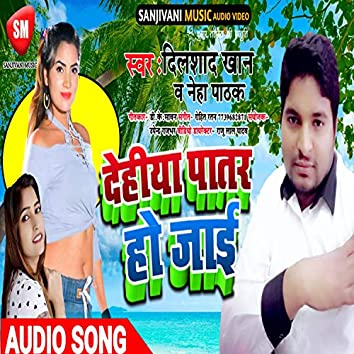 Dehiya Patar Ho Jaie (Bhojpuri Song)