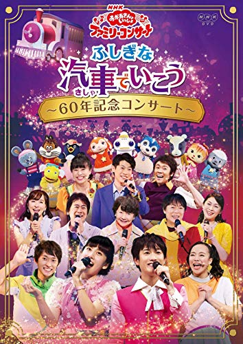 NHK「おかあさんといっしょ」ファミリーコンサートふしぎな汽車でいこう~60年記念コンサート~[DVD](特典なし)