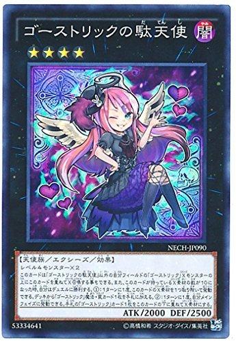 遊戯王 【3枚】 ゴーストリックの堕天使 (SR/NECH-JP090)