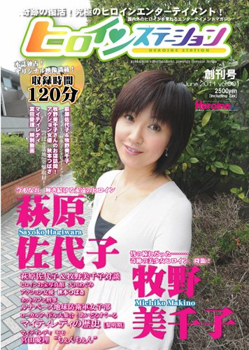 ヒロインステーションDVD-BOOK創刊号「永遠のヒロイン! 萩原佐代子&牧野美千子」