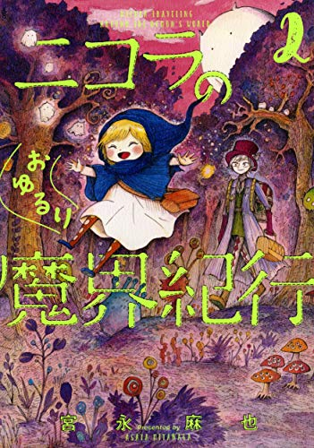 ニコラのおゆるり魔界紀行 2 (ハルタコミックス)