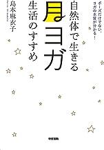表紙: 自然体で生きる 月ヨガ生活のすすめ (中経出版) | 島本 麻衣子