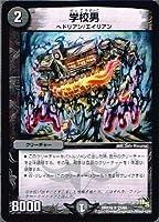 学校男 レア デュエルマスターズ 超王道戦略ファンタジスタ12 dmx16-027