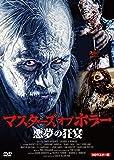マスターズ オブ ホラー 悪夢の狂宴 HDマスター版[DVD]