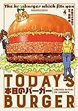 本日のバーガー 4 (芳文社コミックス)