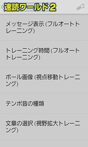 『【速読ワールド2_Ver2.0】速読術 トレーニング アプリ■初級~上級編■5倍から30倍アップ■特典付■』の7枚目の画像