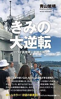 きみの大逆転 - ハワイ真珠湾に奇蹟が待つ - (ワニブックスPLUS新書)