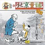 The Monkey King's Golden Stick (Jin Gu Lu Bang)