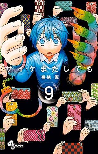サイケまたしても (9) (少年サンデーコミックス)