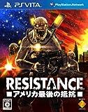 「RESISTANCE(レジスタンス) -アメリカ最後の抵抗-」の画像