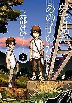 [三部 けい]の夢で見たあの子のために(2) (角川コミックス・エース)