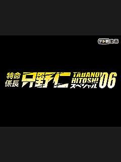 特命係長 只野仁 スペシャル'06