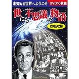 世にも不思議な物語 (DVD 10枚組) BCP-037