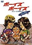 ボーイズ・ボーイズ ケニーと仲間たち[DVD]