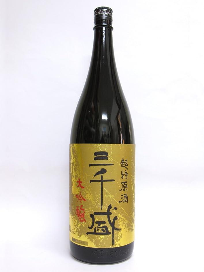 三千盛(みちさかり) 超特原酒 1.8L