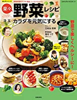 カラダを元気にする楽々野菜レシピ (楽LIFEシリーズ)