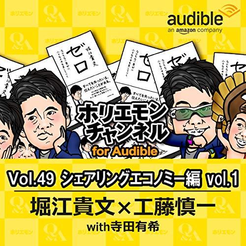 『ホリエモンチャンネル for Audible-シェアリングエコノミー編 vol.1-』のカバーアート