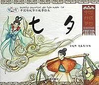 中国传统节日故事绘本·七夕