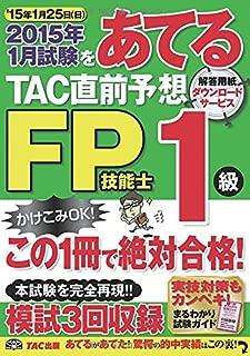 2015年1月試験をあてる TAC直前予想 FP技能士1級