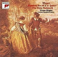 モーツァルト:交響曲第40番、第41番「ジュピター」&アイネ・クライネ・ナハトムジーク(日本独自企画盤)