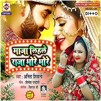 Maza Lihale Raja Bhore Bhore