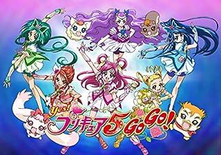 Yes!プリキュア5 GoGo! Blu-ray BOX Vol.2 (完全初回生産限定)