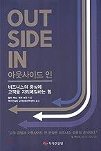 OUT SIDE IN Outside Inn (Korean Edition)