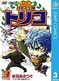 グルメ学園トリコ 3 (ジャンプコミックスDIGITAL)