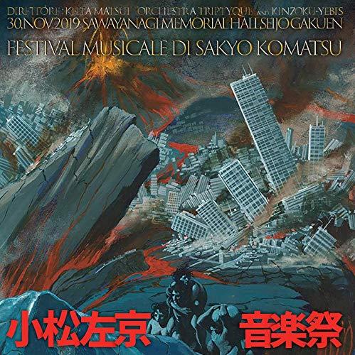 3SCD-0052 「小松左京音楽祭」 松井慶太(指揮)オーケストラ・トリプティーク&金属恵比須