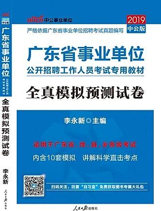 中公版·(2019)广东省事业单位公开招聘工作人员考试专用教材:全真模拟预测试卷