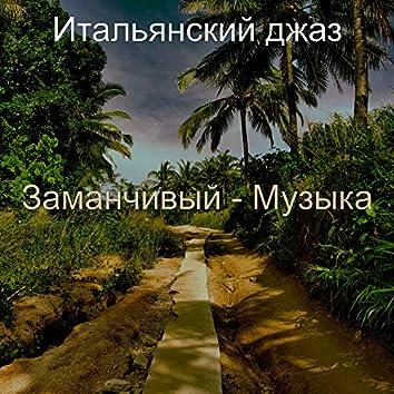 Заманчивый - Музыка