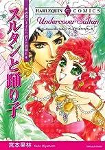 スルタンと踊り子 砂漠の王子たち:消えた薔薇 (ハーレクインコミックス)
