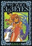 3×3EYES(14) (ヤングマガジンコミックス)