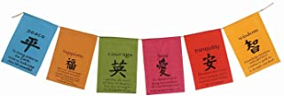 DharmaObjects Inspirational Tibetan Prayer Flag Style Hanging Banner - Love, Peace, Courage, Wisdom, Happiness, Tranquility