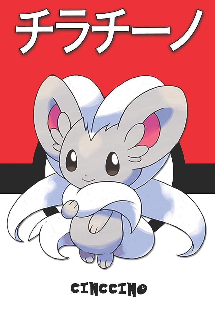 反乱パラダイス苛性Cinccino: チラチーノ Pokemon Notebook Blank Lined Journal