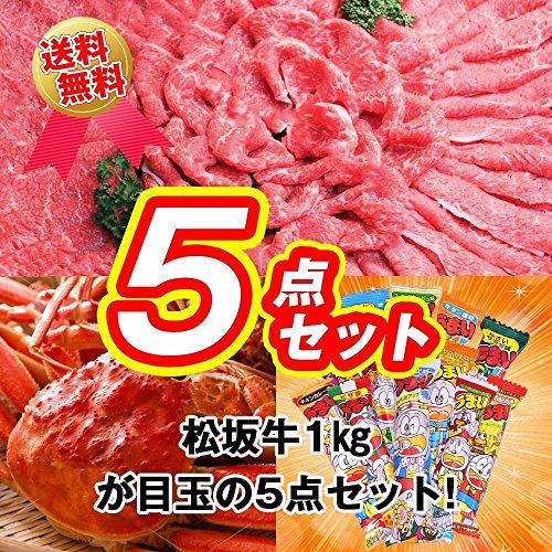 景品セット 5点 …松坂牛肉、釜茹で紅ズワイガニ、ラーメンセット、アイスセット、うまい棒