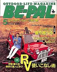 BE-PAL (ビーパル) 1994年5月号 特集:RV使いこなし術 / ニッポンの春を食べる