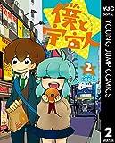 僕と宇宙人 2 (ヤングジャンプコミックスDIGITAL)