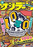 少年サンデーS(スーパー) 2021年10/1号(2021年8月25日発売) [雑誌]