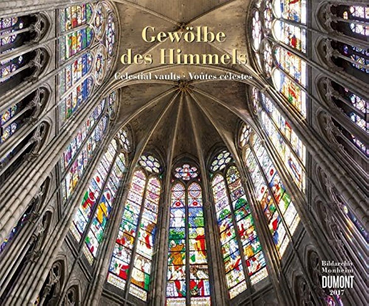 さらにサーカス世界の窓Gewoelbe des Himmels 2017