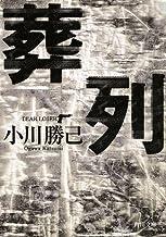 表紙: 葬列 (角川文庫) | 小川 勝己