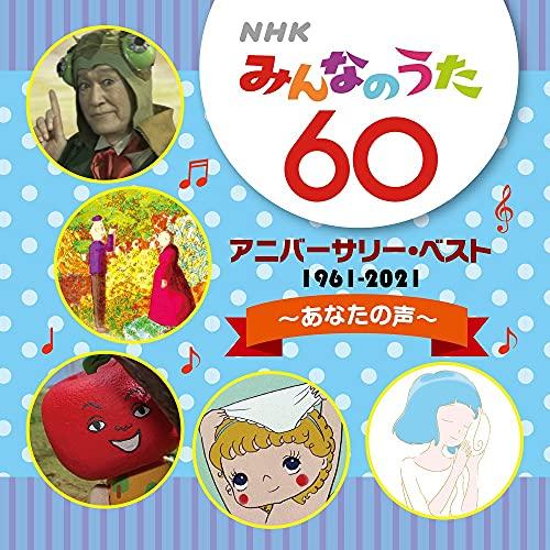 NHKみんなのうた 60 アニバーサリー・ベスト~あなたの声~(特典なし)