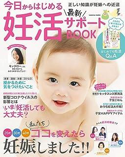 今日からはじめる最新妊活サポートBOOK (COSMIC MOOK)