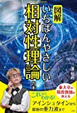 【図解】いちばんやさしい相対性理論の本