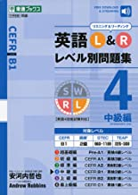 英語 L&R レベル別問題集4 中級編 (東進ブックス リスニング リーディング レベル別問題集 英語4技能)
