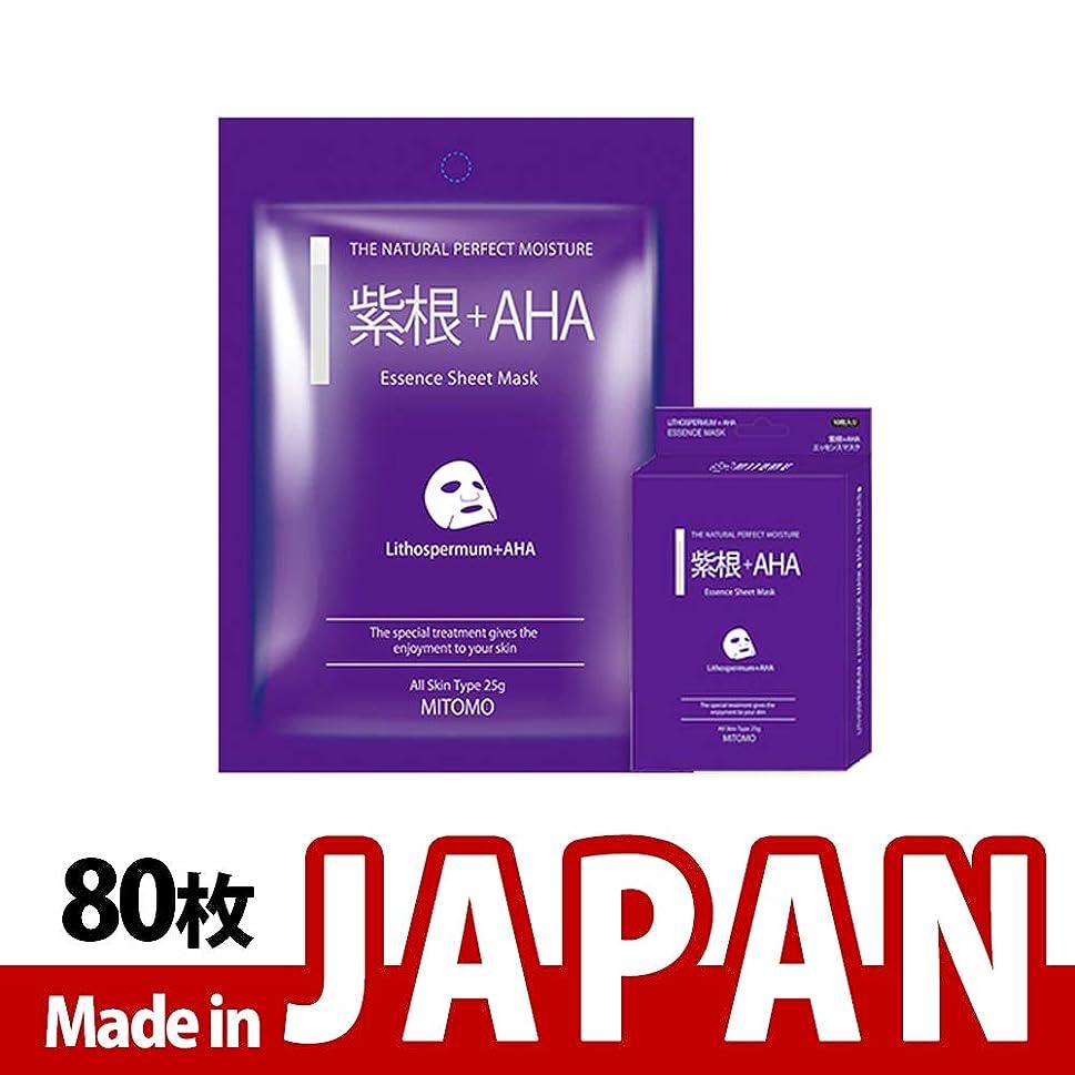 削る地下笑いMITOMO【MC001-A-2】日本製シートマスク/10枚入り/80枚/美容液/マスクパック/送料無料