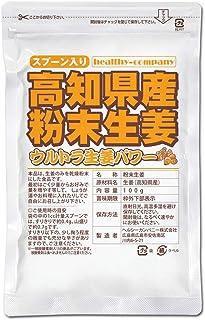 高知県産乾燥粉末しょうが(ウルトラ生姜)パウダー100g【殺菌蒸し工程 1cc計量スプーン入り】プライム専用品