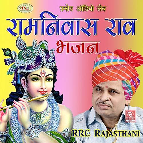 Laago Ram Bhajan Ro Kod